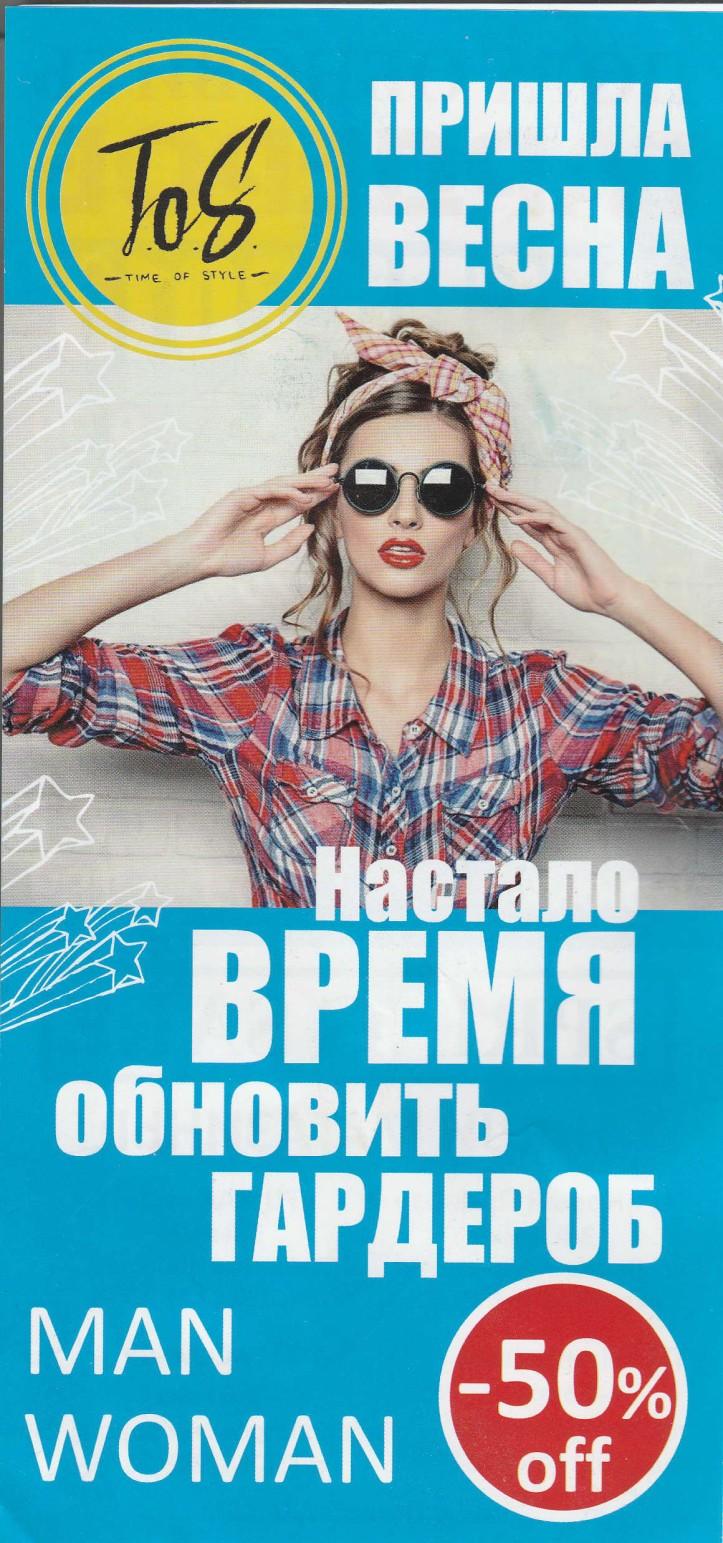 Ukrainian print ad 1