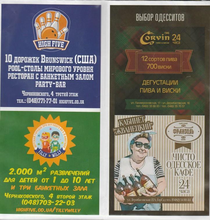 Ukrainian print ad 4