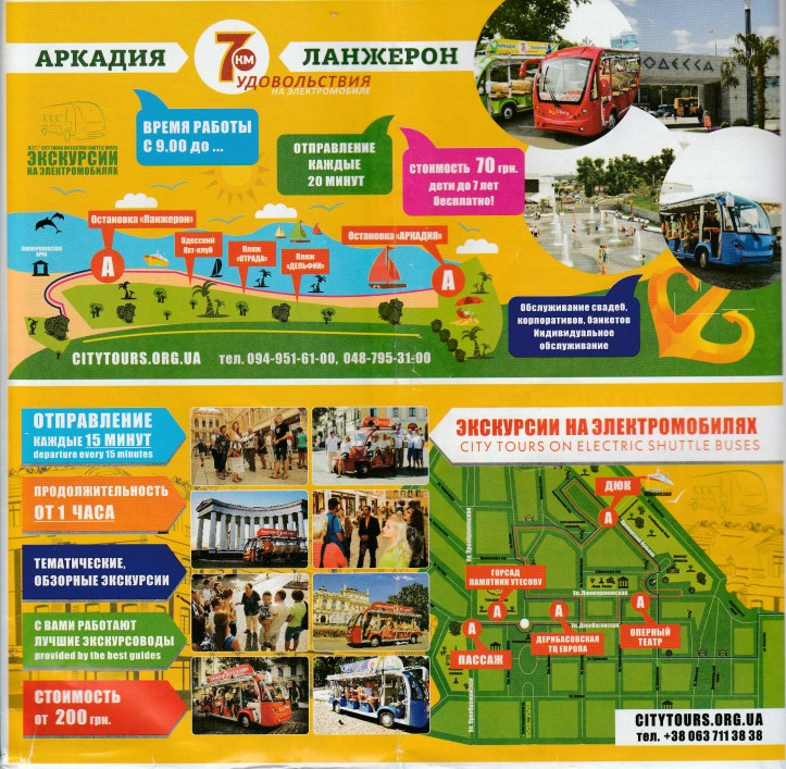 Ukrainian print ad 9
